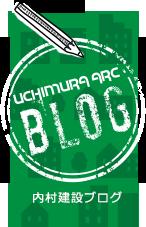 内村建設ブログ