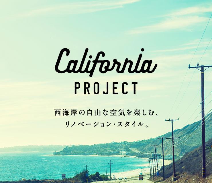 カリフォルニアプロジェクト 西海岸の自由な空気を楽しむ、リノベーション・スタイル。