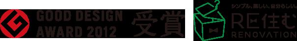 グッドデザインアワード2012受賞 RE住むリノベーション