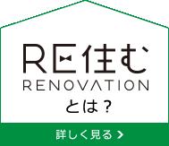 RE住リノベーションとは?